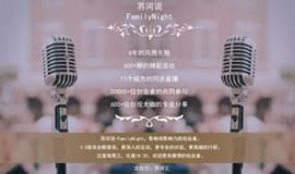 【苏河说-Family Night 3.0】企业该如何合理避税?