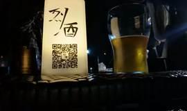 【烈酒】极限跨年趴