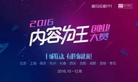 """2016""""内容为王""""创业大赛.复赛.上海站"""