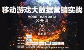 """移动游戏大数据营销实战""""More than Data""""热云数据公开课 - 北京站"""