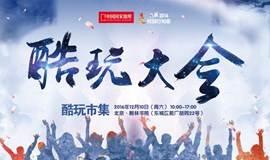 中国国家地理 · 酷玩市集