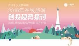 IT桔子沙龙第87期(深圳):2016年在线旅游创投趋势探讨