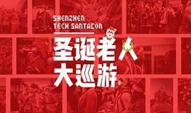 SantaCon | 深圳一群圣诞老人约你集体感受红色欢乐!