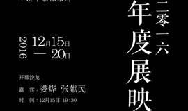 二零一六·单谈影像年度展映   开幕沙龙