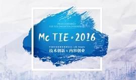 Mc Tie-2016中国科技新媒体高峰论坛(上海)
