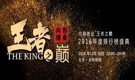 内容创业王者之巅——2016年度排行榜盛典
