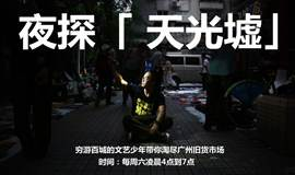 夜探「 天光墟」——穷游百城的文艺少年带你淘尽广州旧货市场