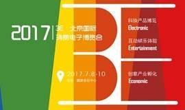 3E•2017北京国际消费电子博览会-IEEE中国联合会与振威共同打造全球消费电子产业嘉年华