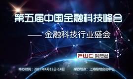 第五届中国金融科技峰会