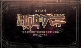 """""""信息爆炸时代下的自学模式探索""""分享会暨万门大学年会"""