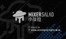 MIXER SALAD 访谈兔展前COO&开源中国COO:互联网世界中的人性弱点