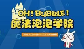 《Oh!Bubble 魔法泡泡学院》带你探索泡泡的无穷可能!另有世博源寒假联票4折限量抢