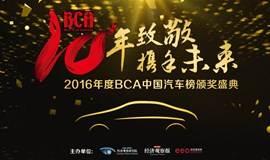 2016年度BCA中国汽车榜颁奖盛典