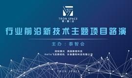 泰智会前沿科技项目路演第36期(激光/石墨烯/热泵/无人机)