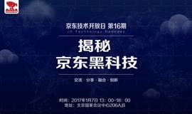京东技术开放日第十六期:揭秘京东黑科技