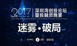 【迷雾·破局】2017深圳湾创投论坛暨投融资晚宴