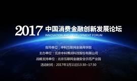 2017中国消费金融创新发展论坛