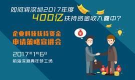 如何将深圳2017年度400亿扶持资金收入囊中?——企业科技扶持资金申请策略宣讲会