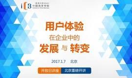 【抢座】香港大学开放日讲座 | 用户体验在企业中的发展与转变