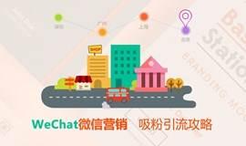 【免费】WeChat微信营销 吸粉引流攻略沙龙