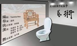 【话剧】北大剧社2016年秋季展演季 —— 《艺术》