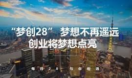 """18期""""梦创28""""产业升级说--项目投融资会"""