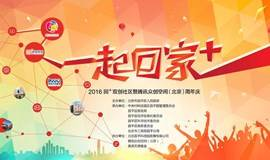 2016腾讯众创空间(北京)一周年庆典
