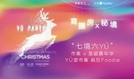"""YU望市集,疯狂Foodie!""""七境六YU""""圣诞嘉年华"""