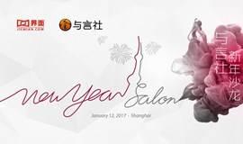 2017与言社新年沙龙