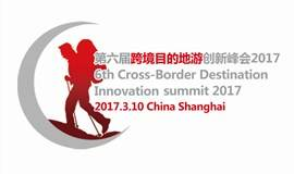第六届跨境目的地游创新峰会2017