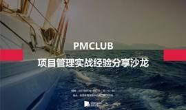 PMCLUB--项目管理实战经验分享沙龙
