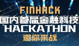 FinHack|国内首届金融科技Hackathon