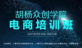 2017年9月14日~15日华创胡杨大学第七期电商零售公益培训班全国火热报名中