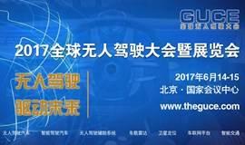 2017全球无人驾驶大会