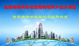 北京物联网协会首期物联网产业大讲堂——智慧城市新政解读及应用探索