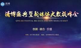 清博盛典暨新媒体大数据峰会