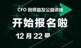 【CFO良师益友公益讲座第十八期】财务管理转型与变革高峰论坛:重新定义CFO