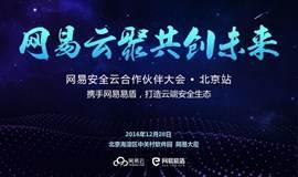 网易云安全合作伙伴大会  北京站