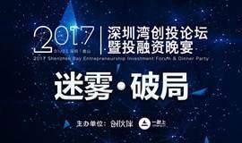 2017怎么创?怎么投?【迷雾·破局】2017深圳湾创投论坛暨投融资晚宴