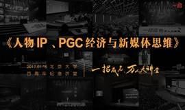 北大百讲《人物IP、PGC经济与新媒体思维》一招成名 | 万人大讲堂