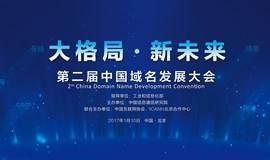 大格局新未来|第二届中国域名发展大会