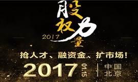 2017股权力量——抢人才、融资金、扩市场!