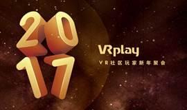 VR社区玩家新年聚会