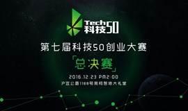 第七届科技50创业大赛决赛火力开战