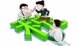 12月10日活动 | 初创企业需要了解的财税问题