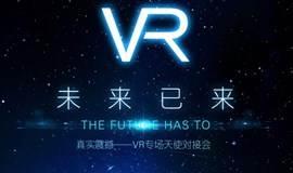 来嗨飓风来袭之AR/VR专场天使对接会