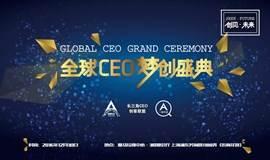 12/30 创见•未来 全球CEO梦创盛典,年度创投盛宴邀您共享