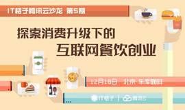 探索消费升级下的互联网餐饮创业丨IT桔子腾讯云沙龙第5期