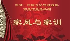 【117期】圆梦——中国文化传统雅集