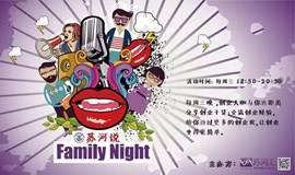 """【苏河说--FamilyNight】预告:""""创业三年,我的总结"""""""